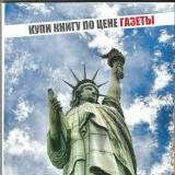 """Книга №21 """"Великая Америка. Правильная история"""". Публицистика"""