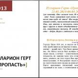 """Книга№15 """"Пропасть"""": встроенный титульный лист от Microsoft Office Word"""