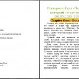 """Книга №18 """"Человек, который застрелился"""": встроенный титульный лист от Microsoft Office Word"""
