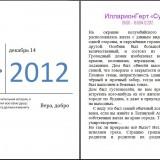 """Книга №9 """"Суть"""": встроенный титульный лист от Microsoft Office Word"""