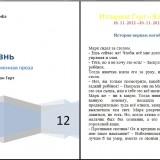 """Книга №7 """"Жизнь"""": встроенный титульный лист от Microsoft Office Word"""