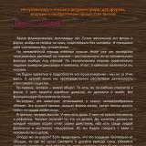 """Книга №20 """"Антропосфера"""""""
