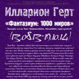 "Книга №30 ""Фантазиум"". Превью"