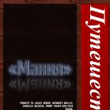 """Книга №17 """"Мания"""""""