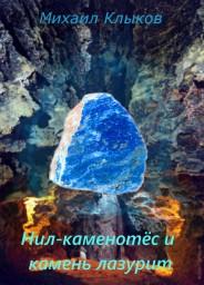 Нил-камнерез и камень-лазурит (Искорка)